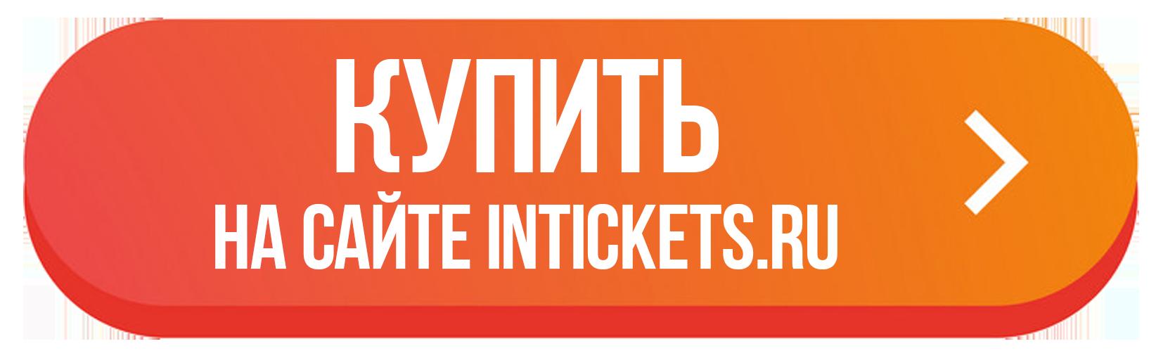 Кнопка для перехода на страницу покупки билетов онлайн с сайта intickets.ru