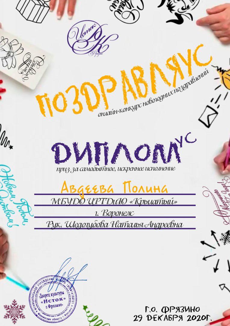 Диплом - Авдеева