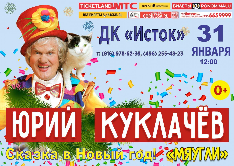 """Афиша представления Юрия Куклачева """"Мяугли"""""""