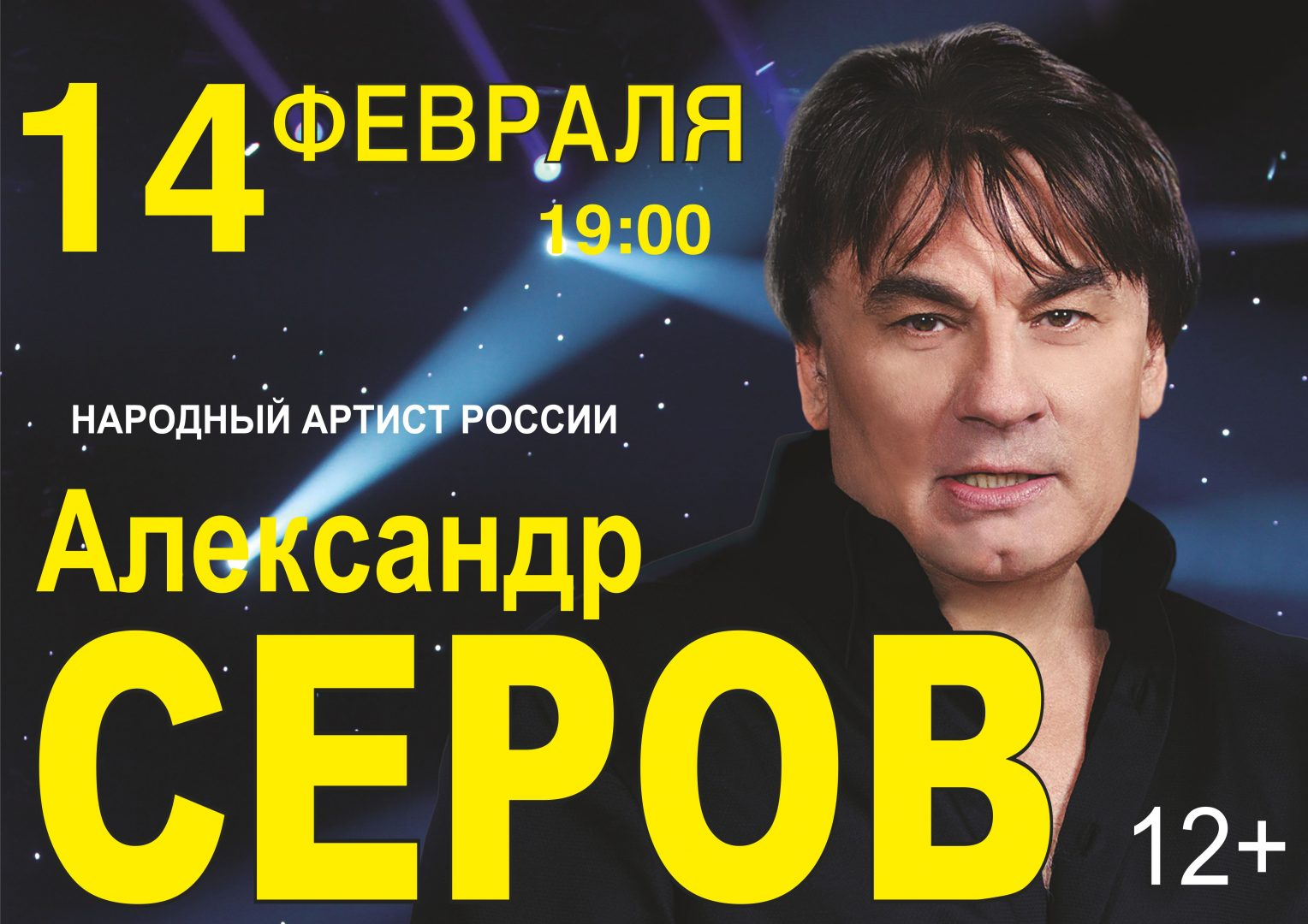Афиша концерт А. Серова