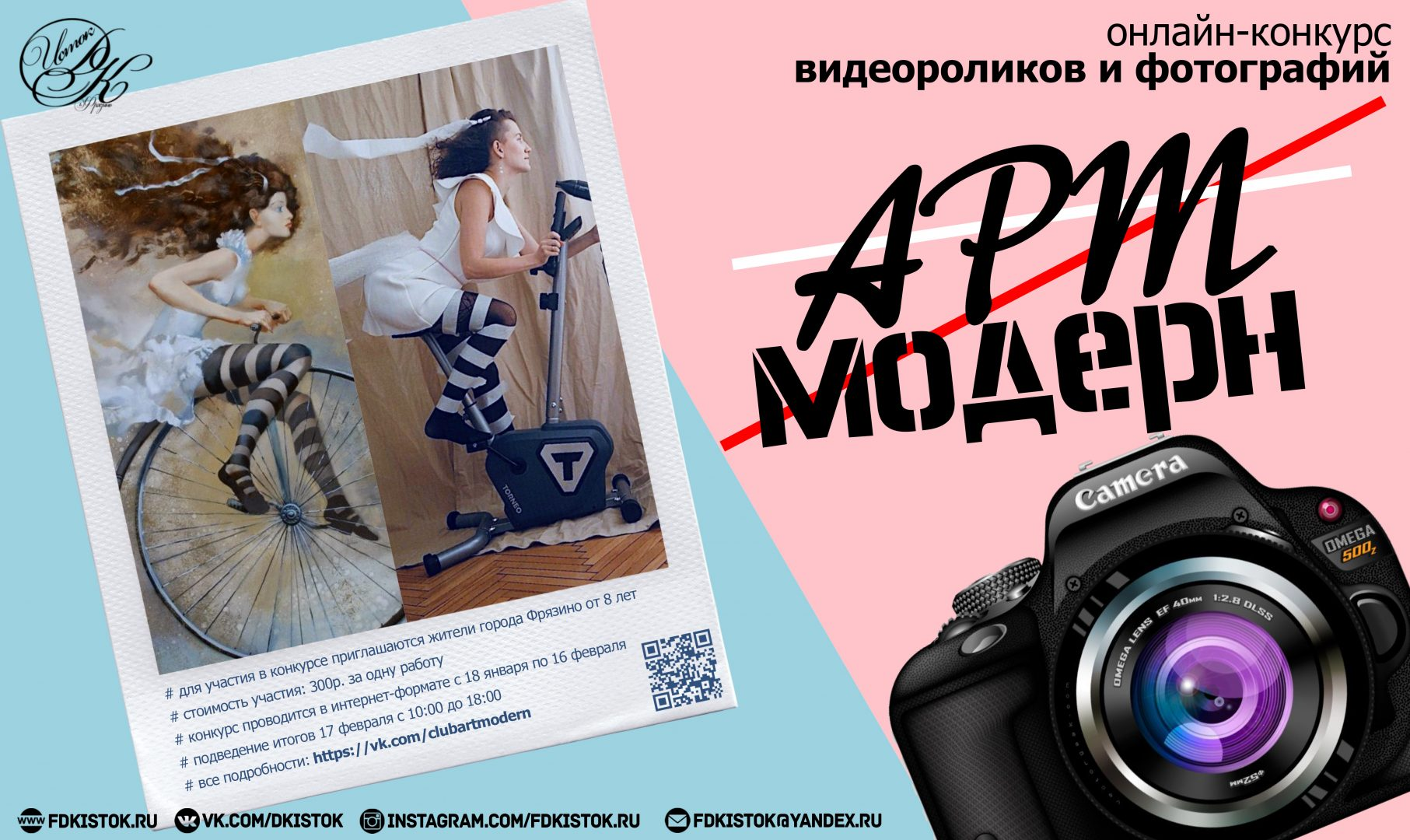 "Афиша онлайн-конкурса ""Арт-модерн"""
