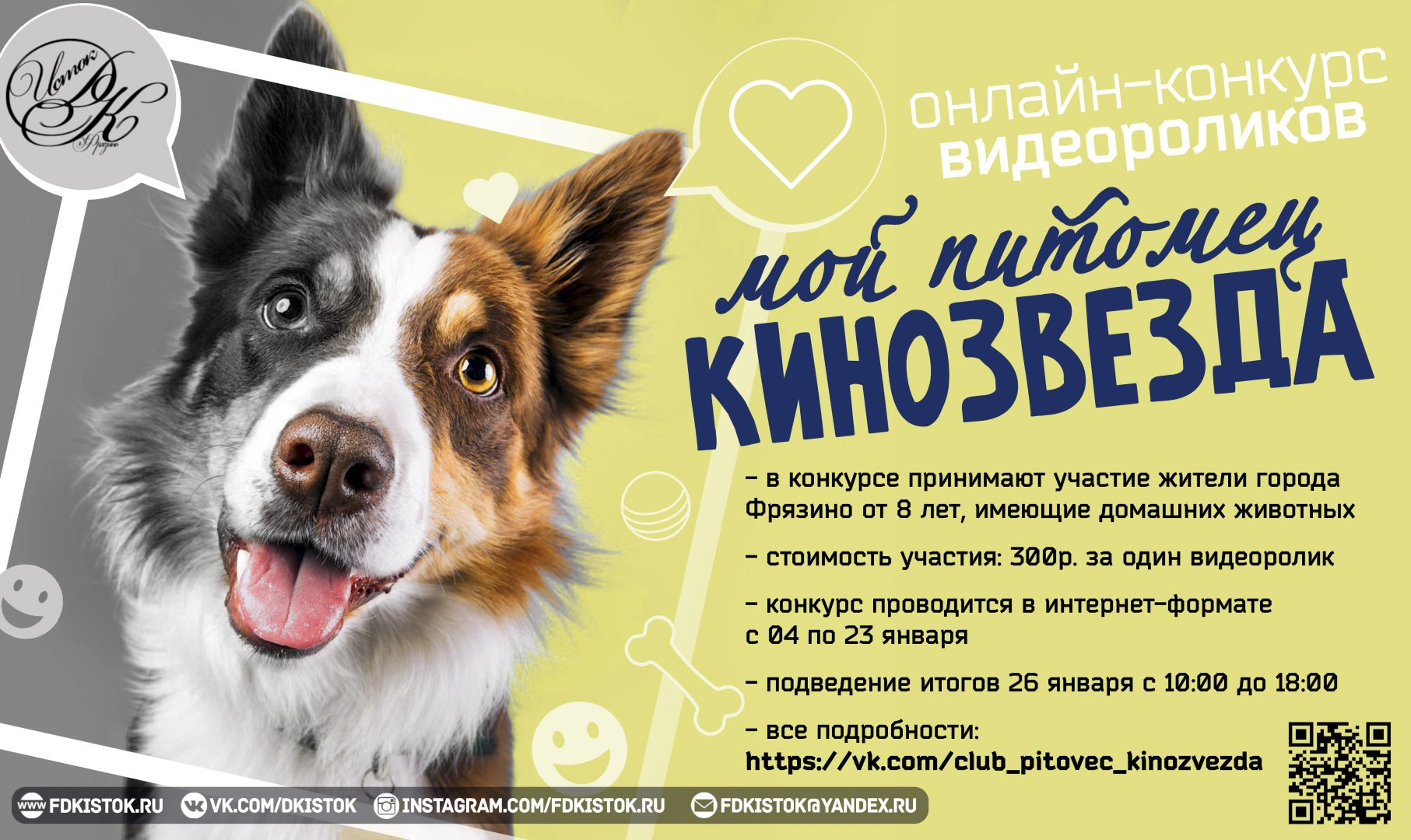 "Афиша онлайн-конкурса ""Мой питомец - кинозвезда"""