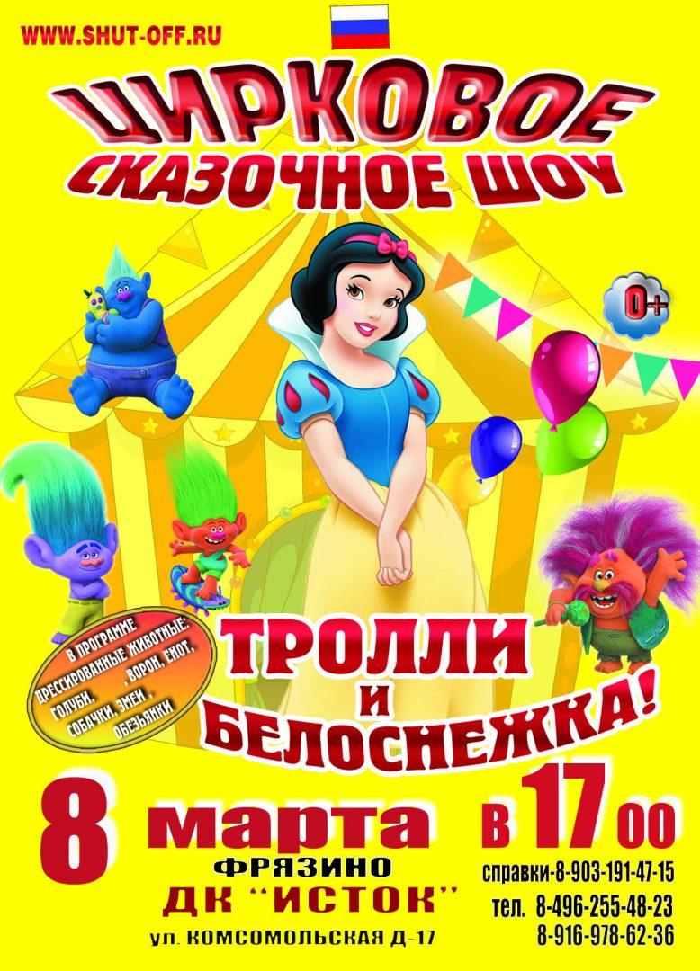 """Афиша театрально-цирковой сказки """"Тролли и Белоснежка"""""""