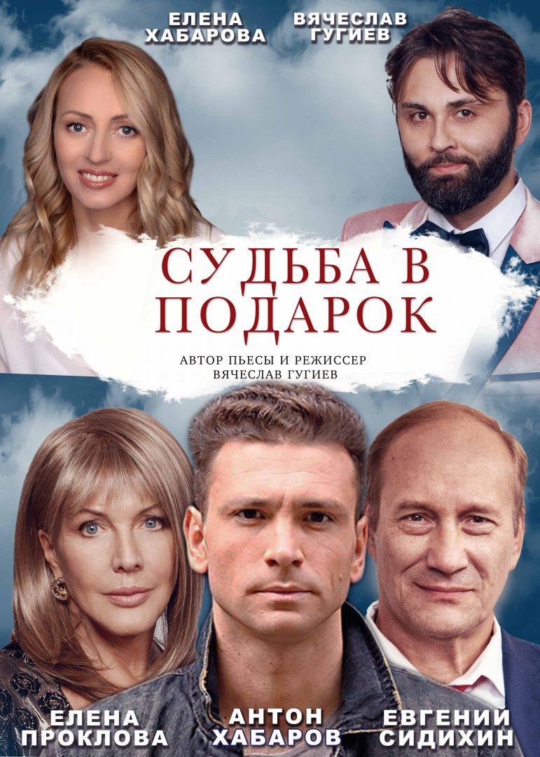 """Афиша спектакля """"Судьба в подарок"""""""