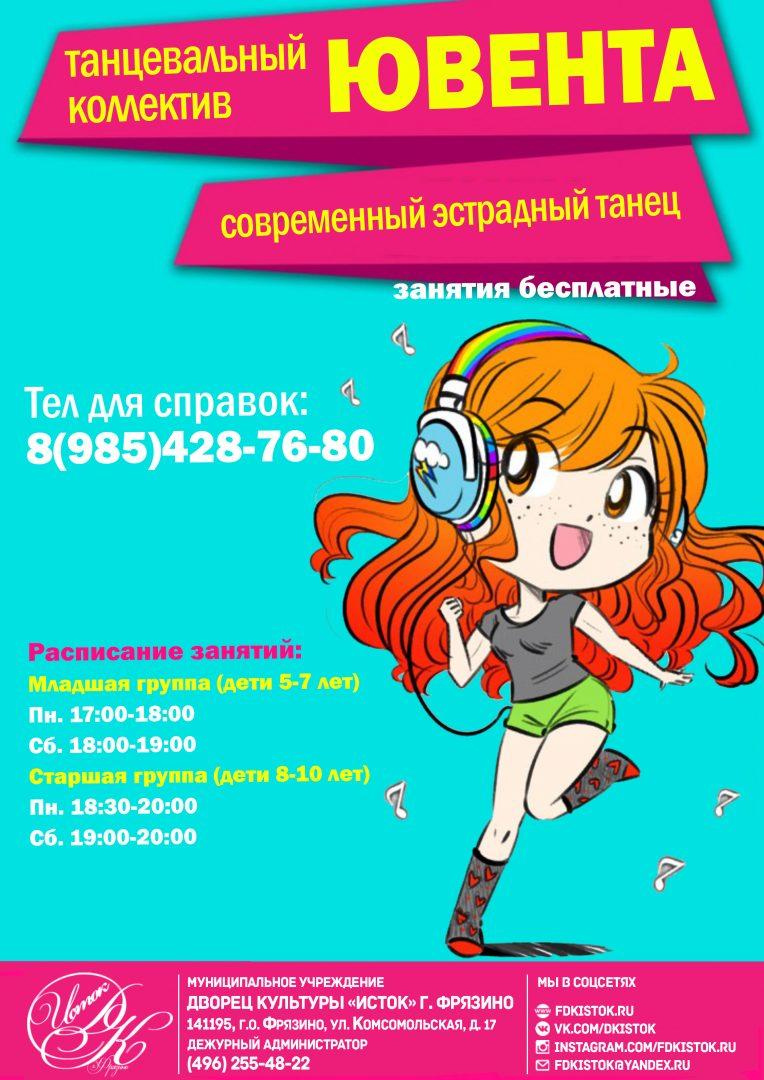 """Афиша набора в танцевальный коллектив """"Ювента"""""""