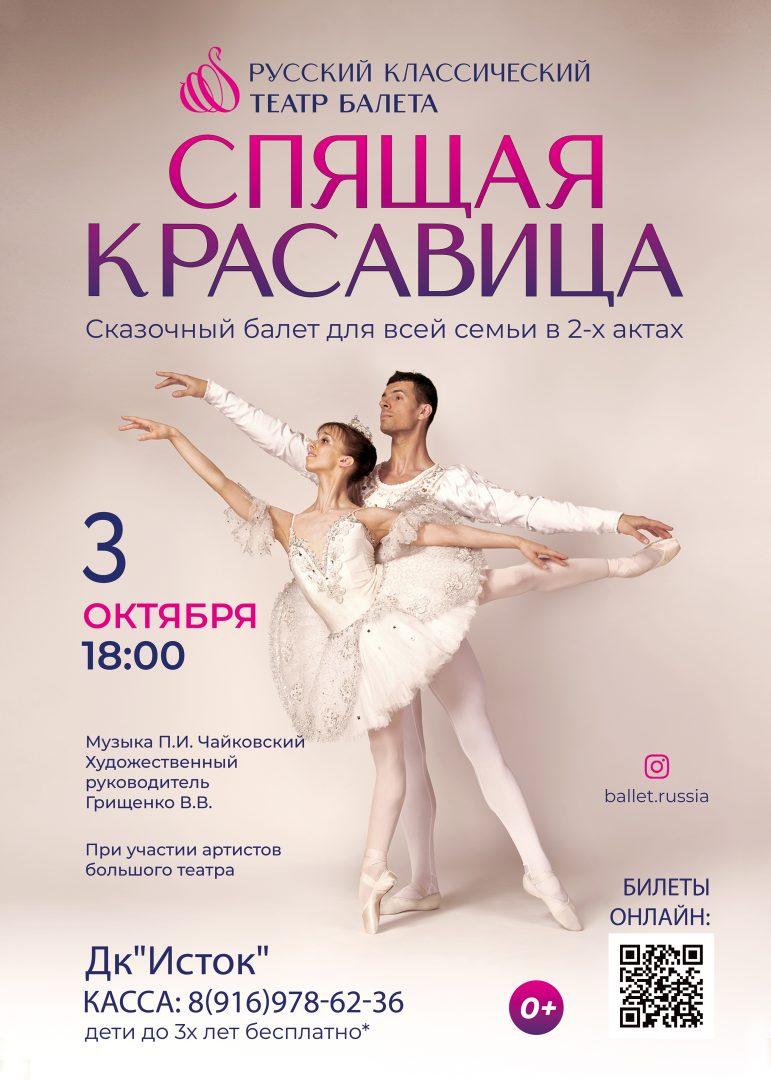 "Афиша балета ""Спящая красавица"""