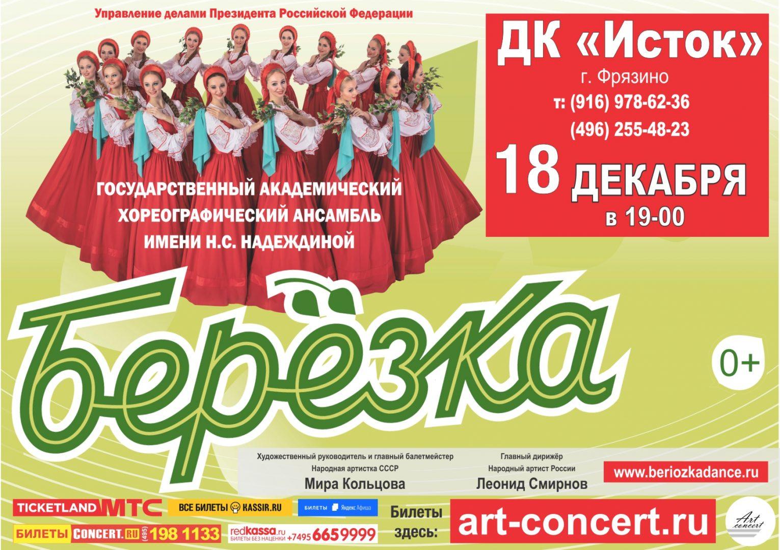 "Афиша концерта ГАХА ""Березка"""