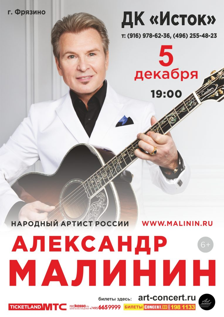 Афиша концерта Александра Малинина