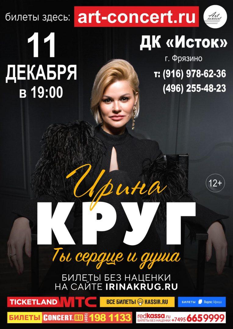 Афиша концерта Ирины Круг