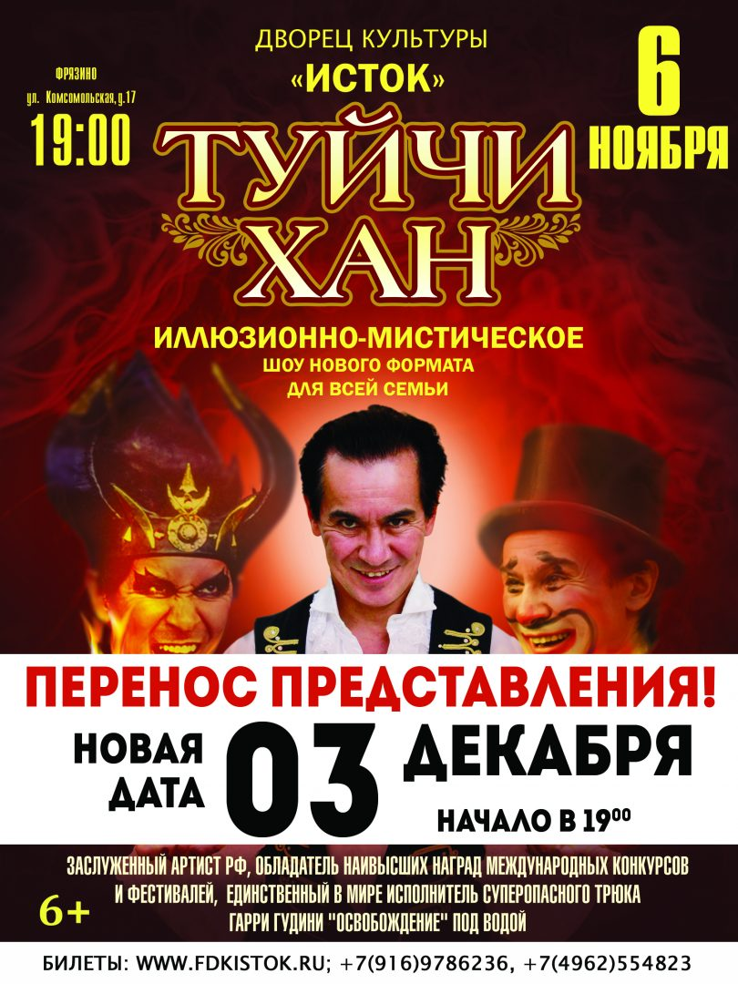 Афиша Иллюзионно-мистического шоу Туйчи Хана