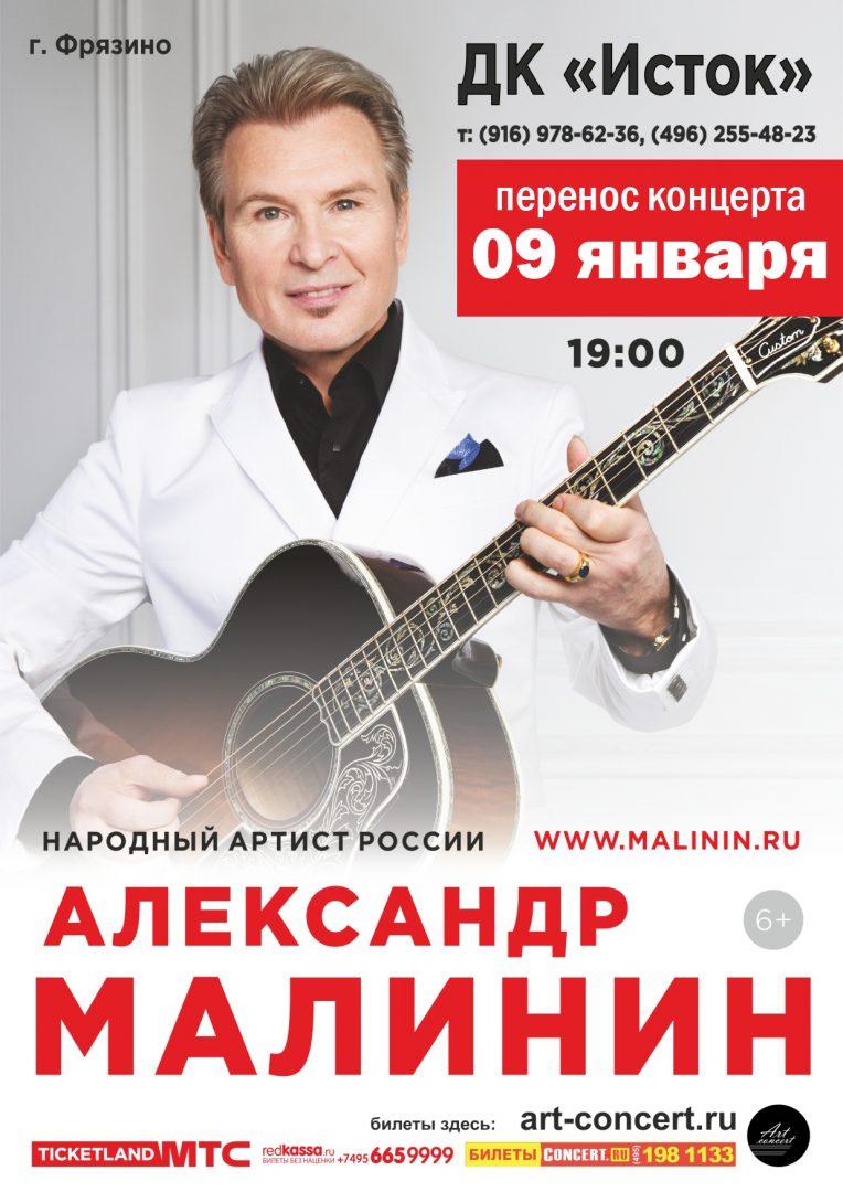 Афиша концерта Александра Малинина (перенос на 09 января)