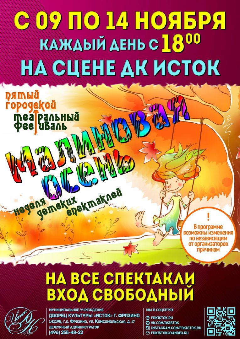 """Афиша фестиваля """"Малиновая осень"""""""