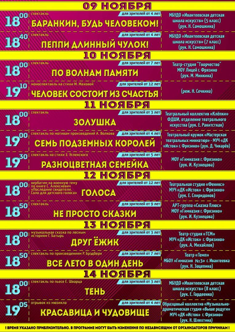 """Расписание спектаклей в рамках фестиваля """"Малиновая осень"""""""