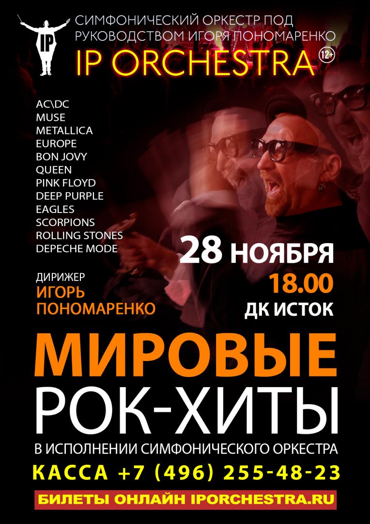 Афиша концерта IP orchestra