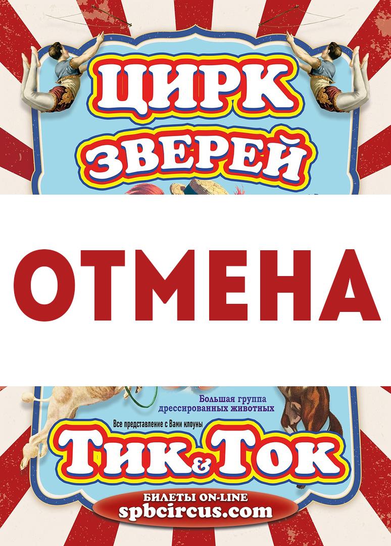 """Афиша детского представления """"Цирк зверей"""""""