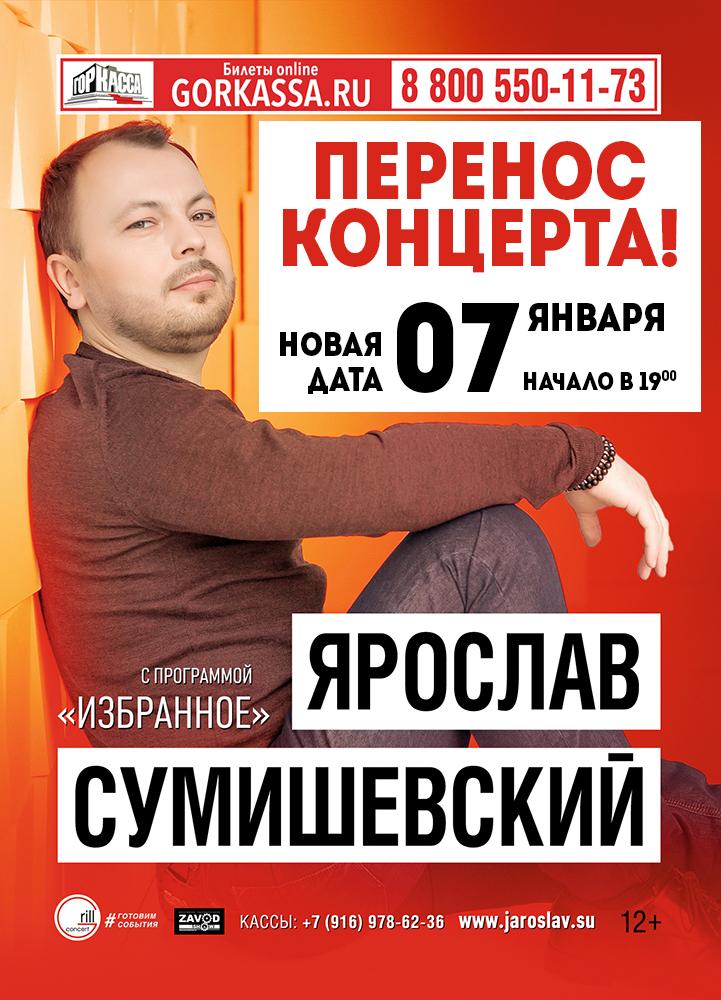 Афиша концерта Ярослава Сумишевского