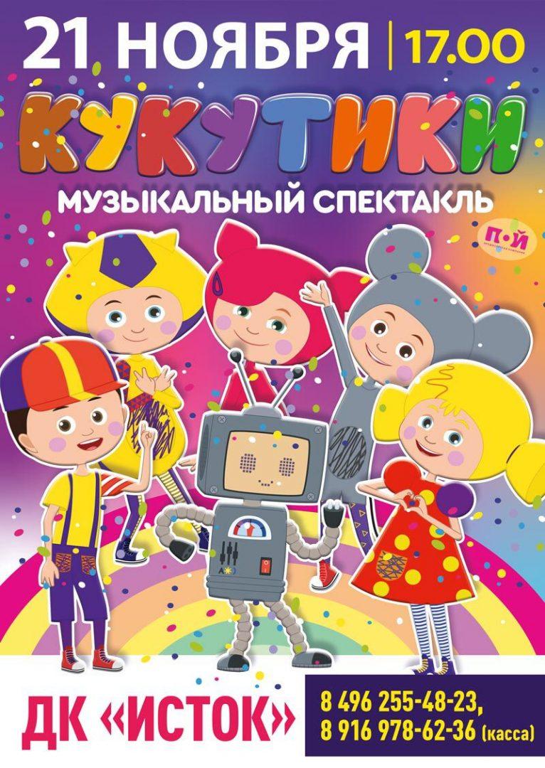"""Афиша детского спектакля """"Кукутики"""""""
