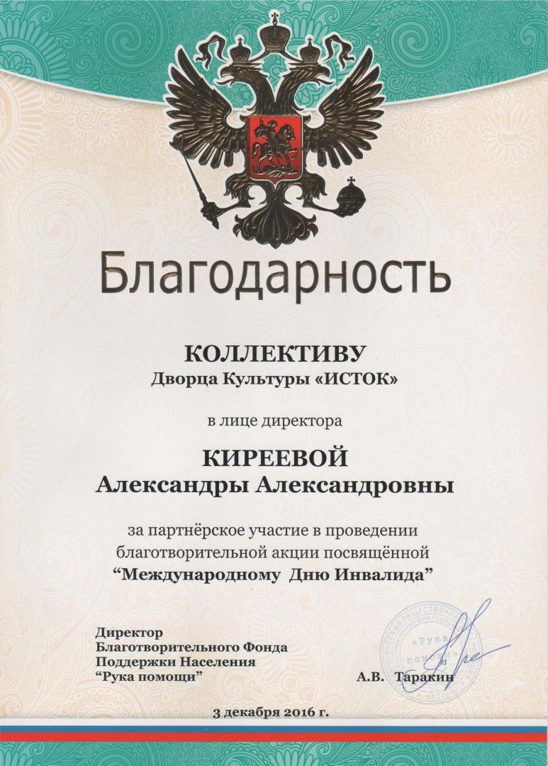 Награды.14