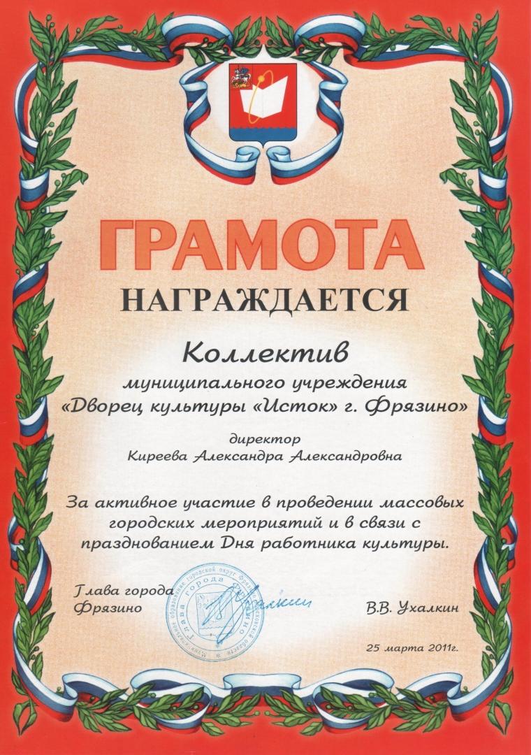 Награды.16