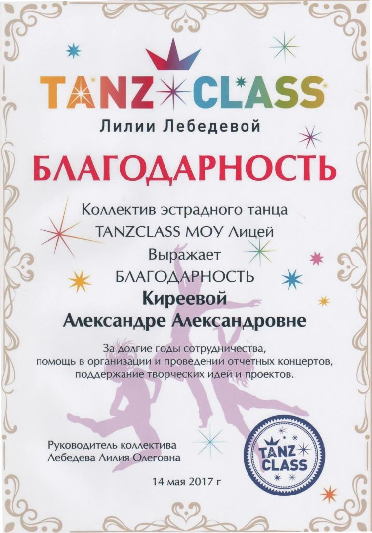 Награды.18