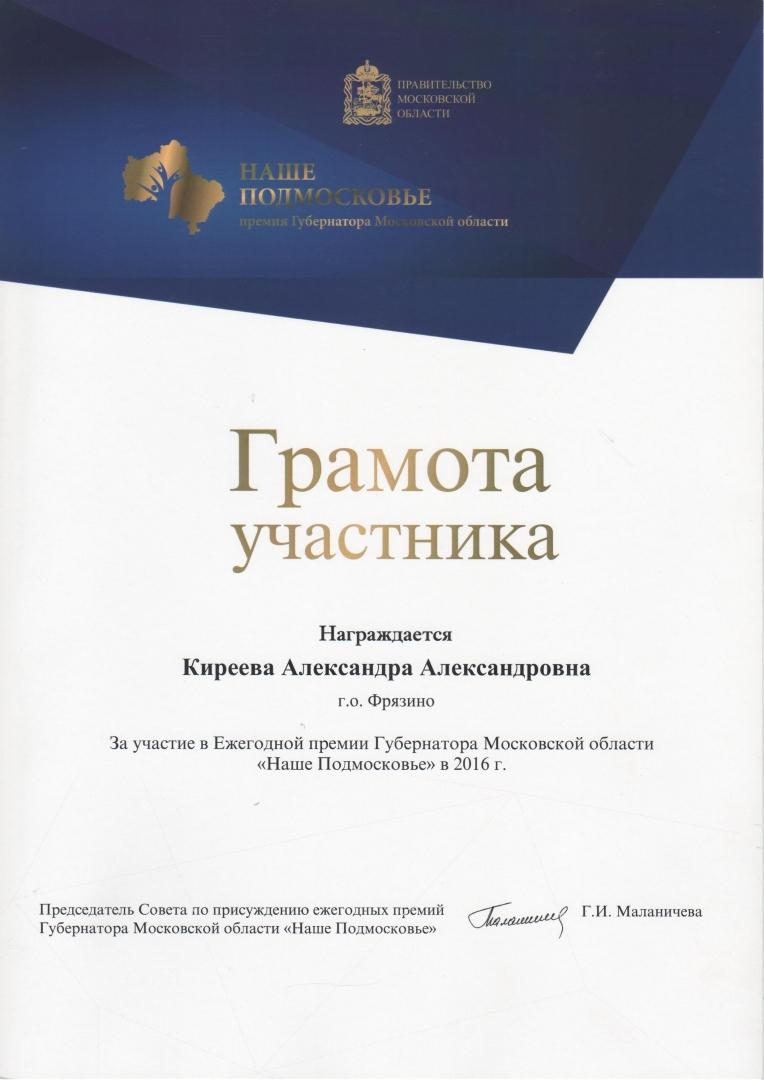 Награды.25