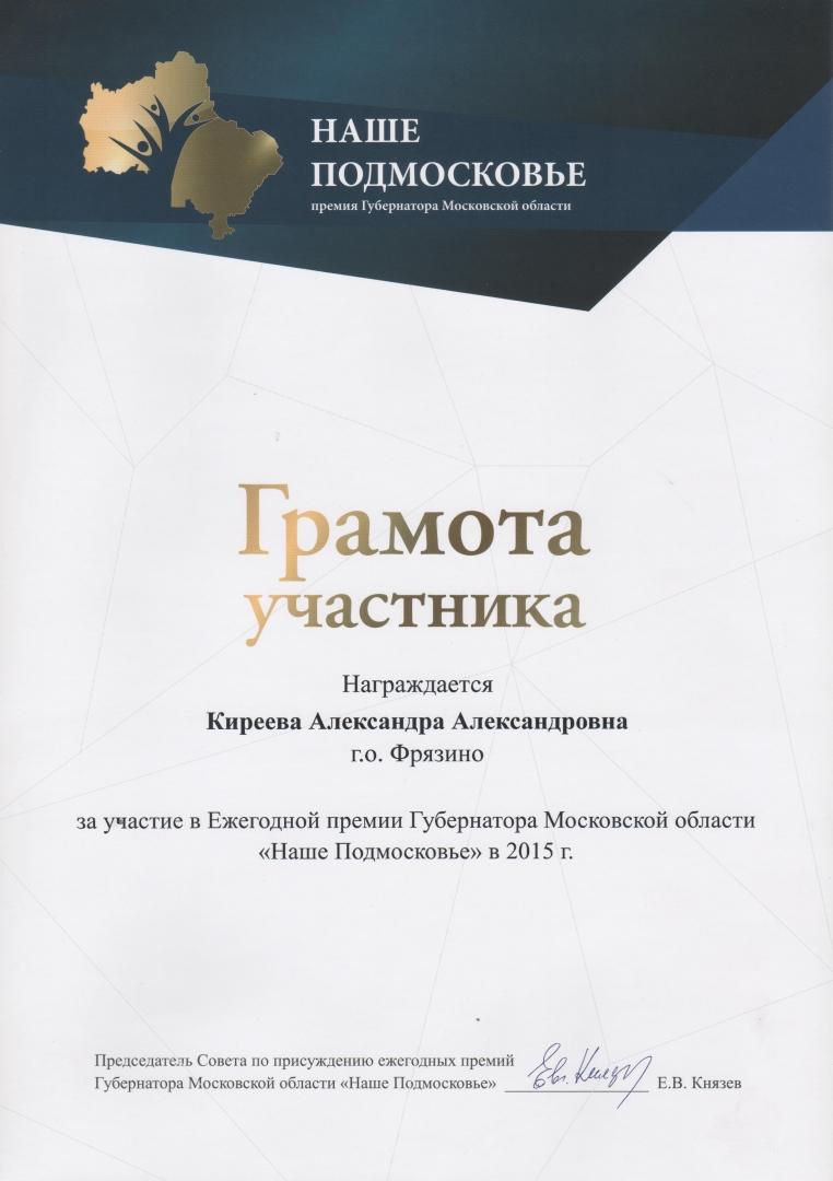 Награды.26