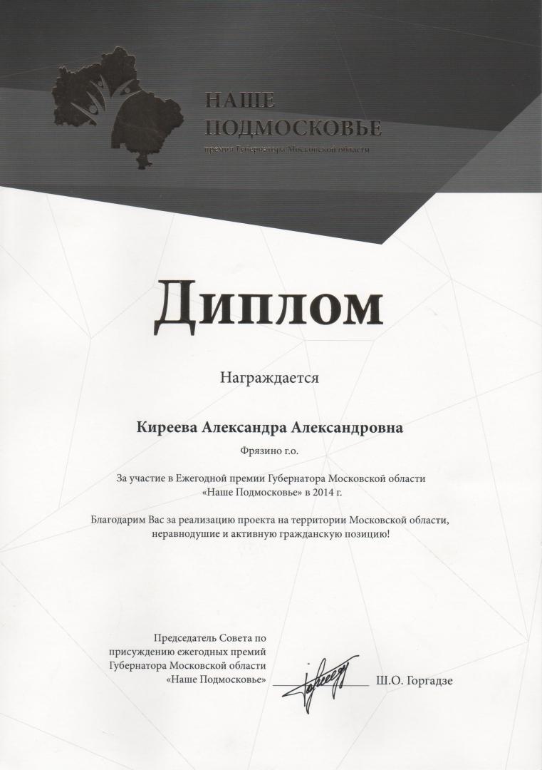 Награды.27