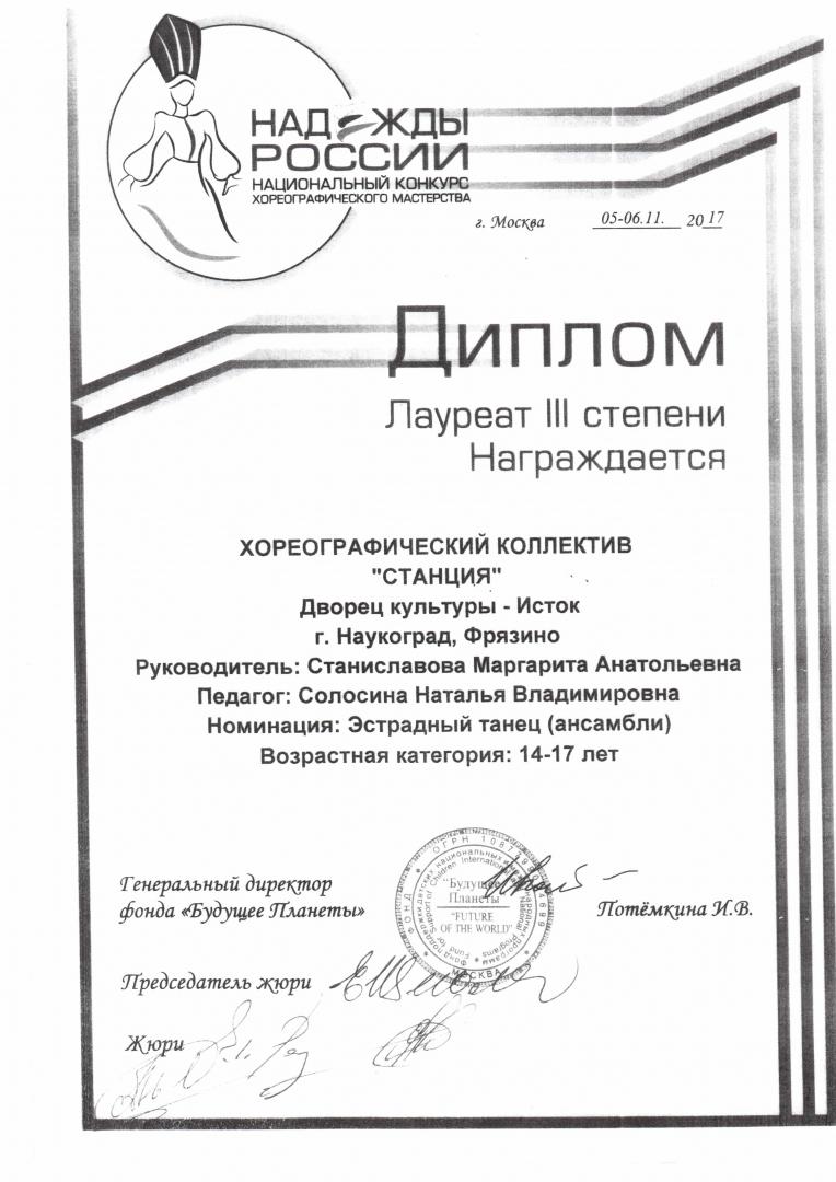 Награда 16