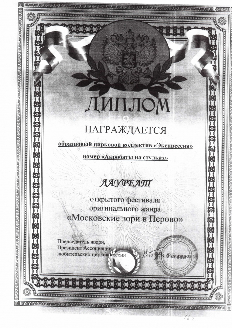 Награда 30