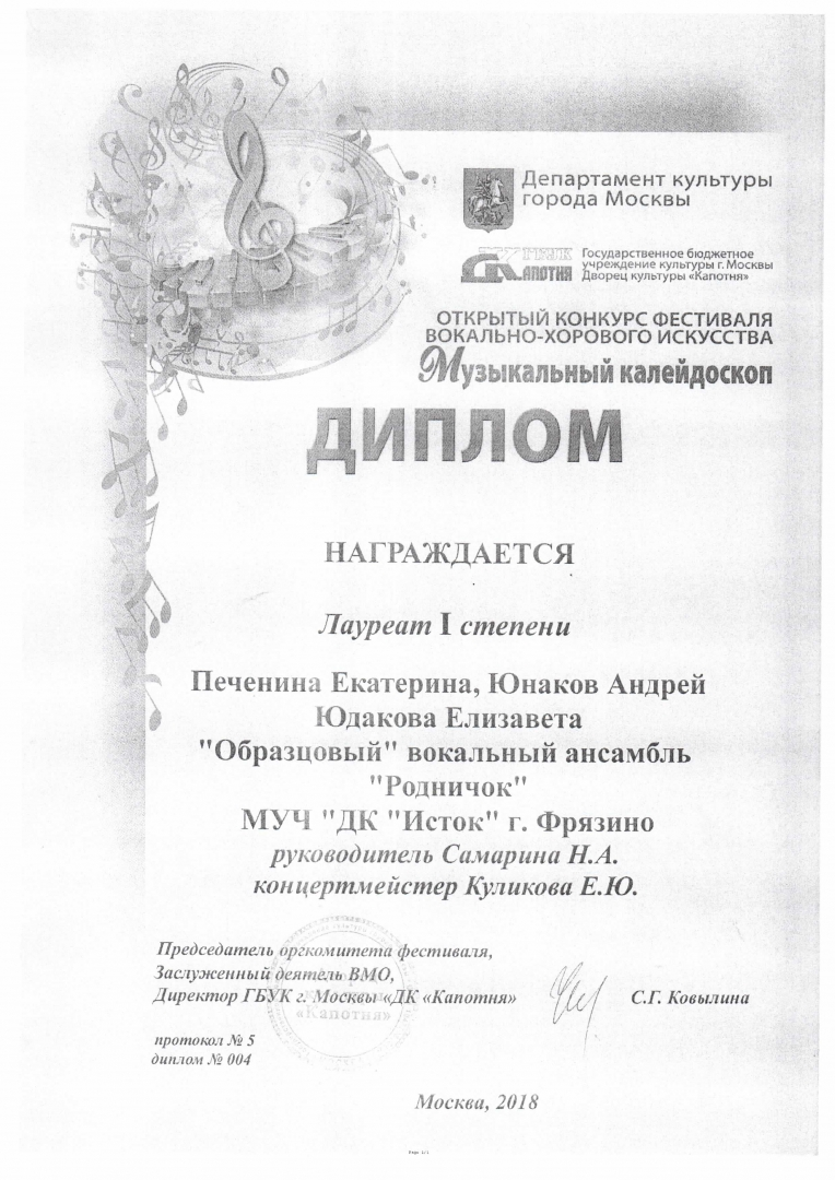 Награда 38