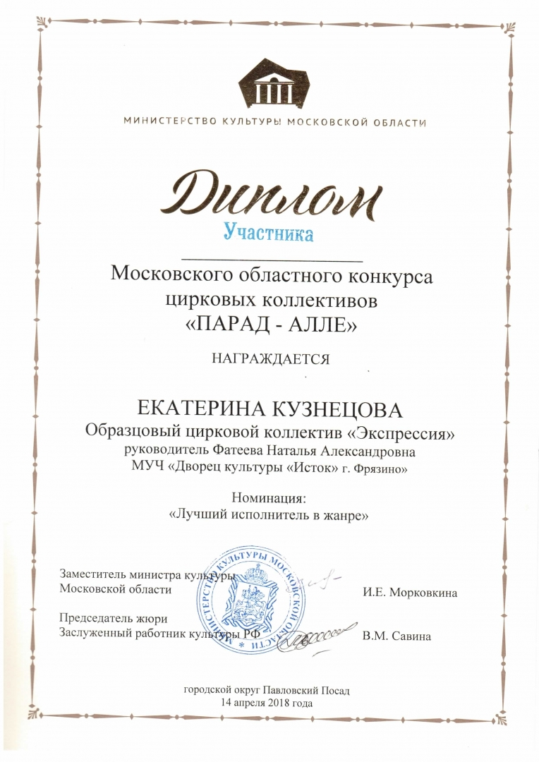 Награда 5