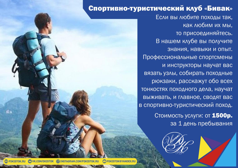 "Анонс услуги ""Спортивно-туристический клуб ""Бивак"""