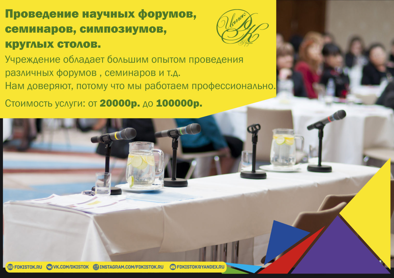 """Анонс услуги """"Проведение научных форумов, семинаров, симпозиумов, круглых столов"""""""