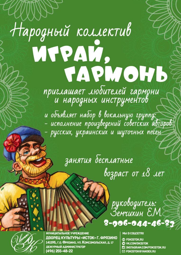 """Афиша набора в народный коллектив """"Играй, гармонь!"""""""