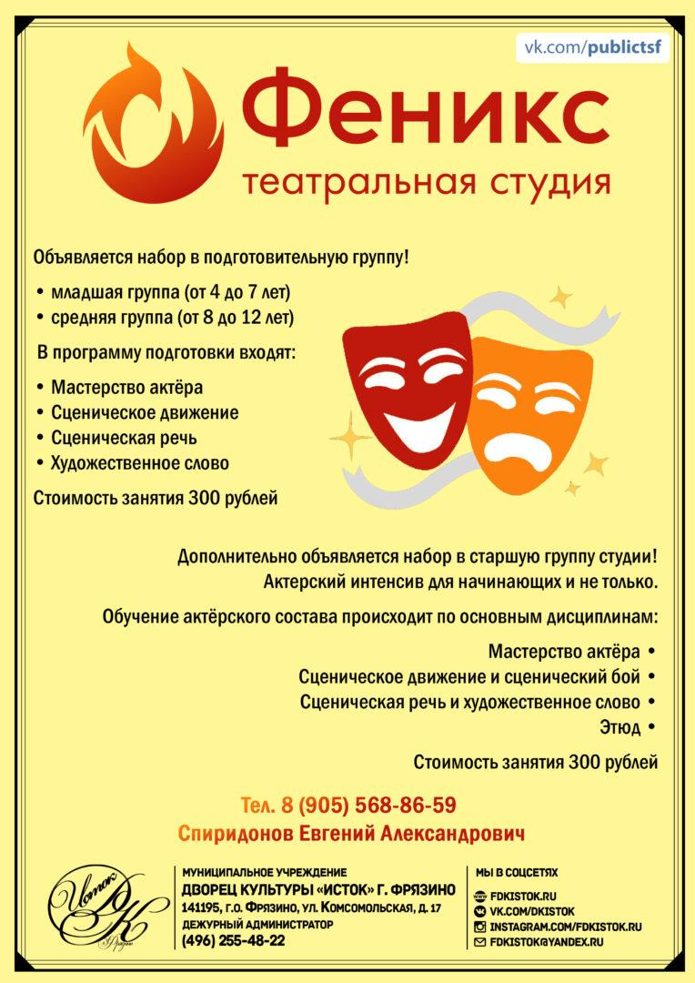 """Афиша набора в театральную студию """"Феникс"""""""