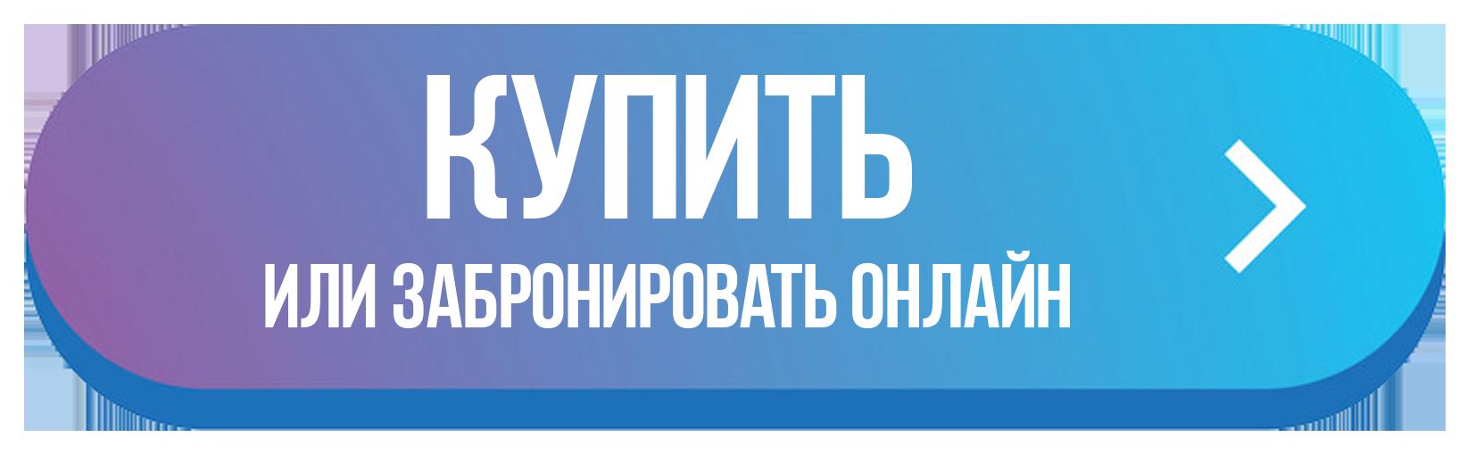 Кнопка для перехода на страницу покупки билетов онлайн