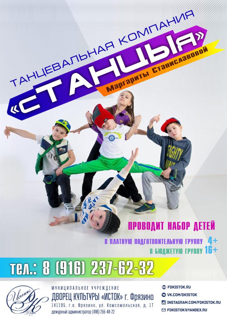 "Афиша набора в кружок ""Танцевальная компания ""сТАНЦЫя"""