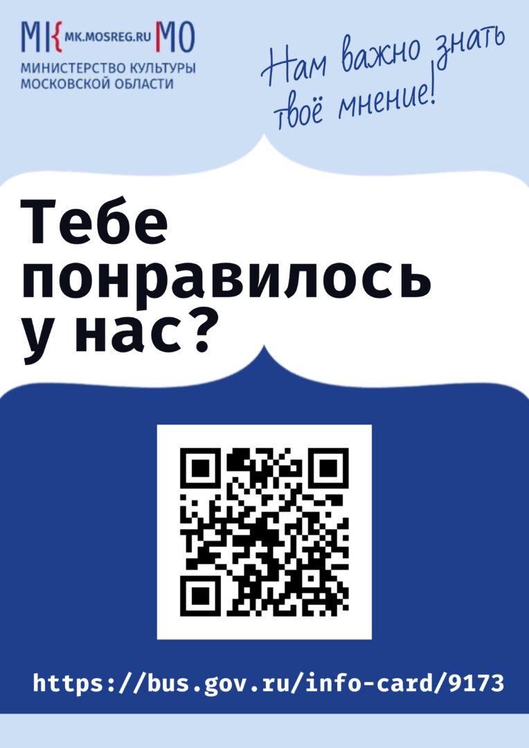 Ссылка на сайт bus.gov.ru для отзывов и предложений