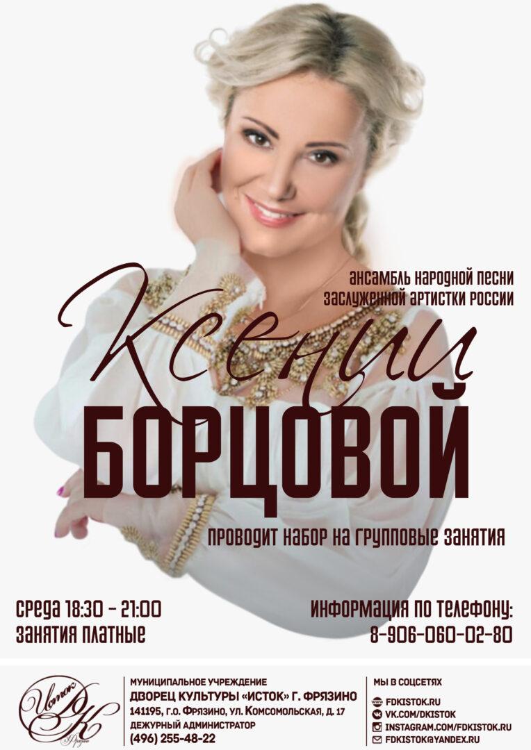Афиша набора в ансамбль народной песни заслуженной артистки России Ксении Борцовой